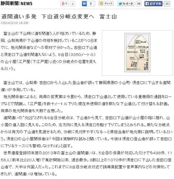 sizuokasinbun_140210.jpg