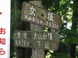 男坂と女坂の合流地点