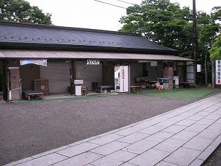 阿夫利神社 茶屋