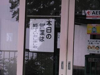 阿夫利神社駅 ケーブルカー