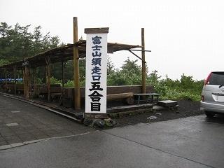 富士山須走口5合目