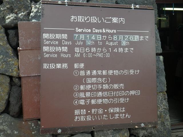 富士山郵便局