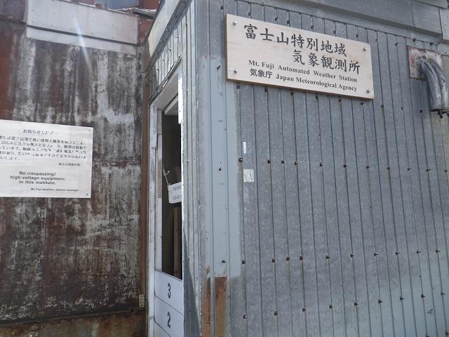 富士山特別地域気象観測所