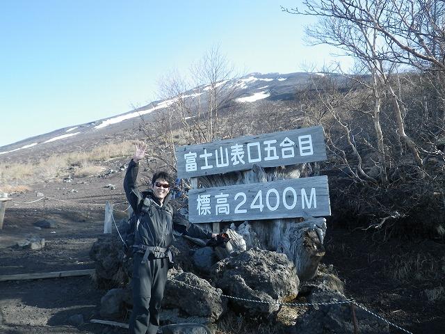 富士山表口五合目