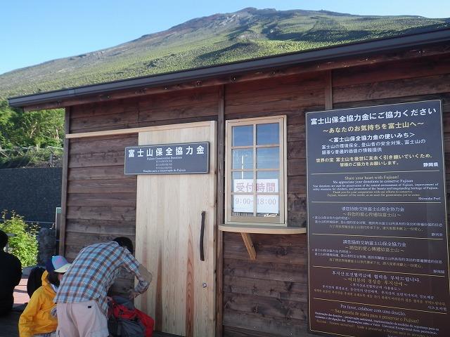 富士山保全協力金
