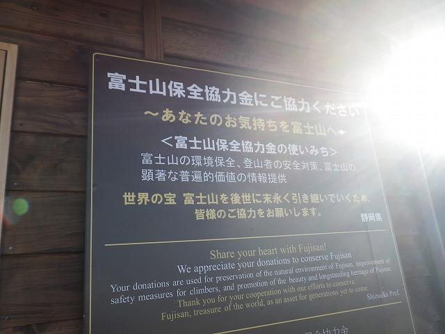 富士山保全協力金は富士山の環境保全、登山者の安全対策、顕著な普遍的価値の情報提供