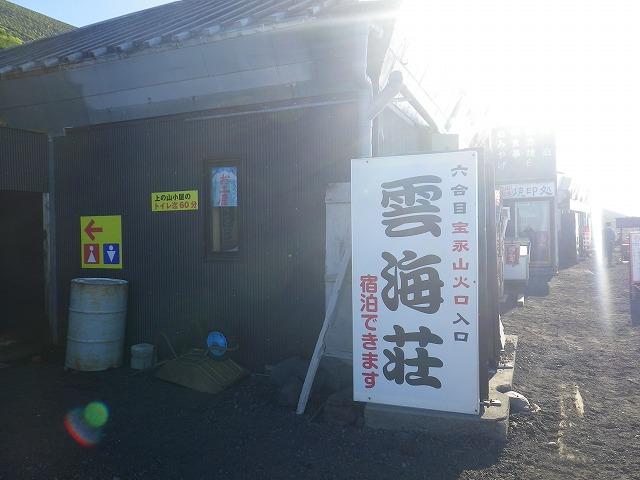 六合目 雲海荘&宝永山荘