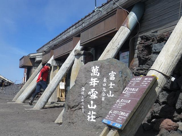 九合目 萬年雪山荘