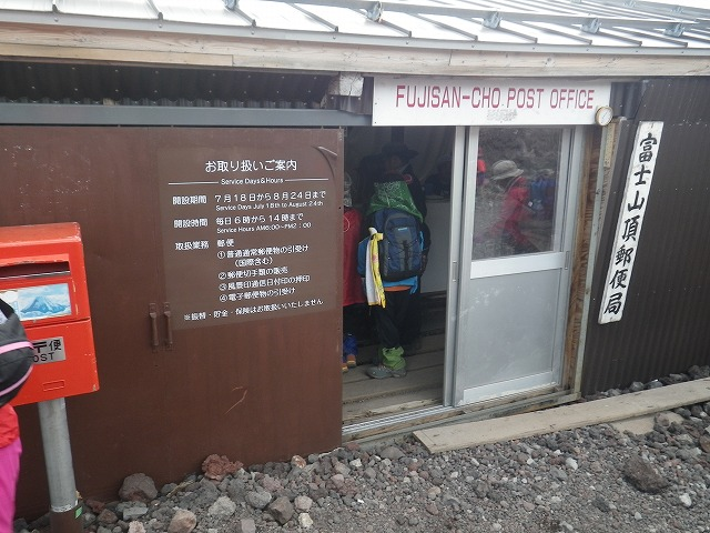 一時的に移動中の富士山頂郵便局