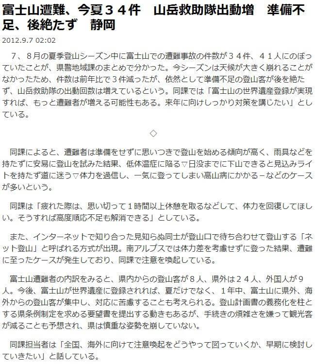 2012年夏の富士登山遭難者数34件、41人