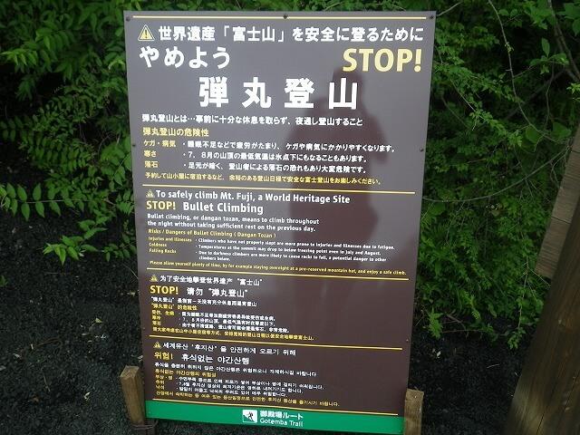 やめよう弾丸登山の看板 富士山にて