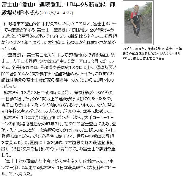 富士山一筆書きニュース記事
