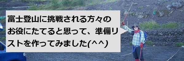 富士登山に挑戦される方々の お役にたてると思って、準備リストを作ってみました(^^)