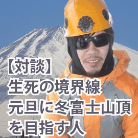 【冬富士登山 厳冬期】生死の境界線 元旦に冬富士山頂を目指す人