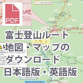 富士登山ルート地図・マップのダウンロード