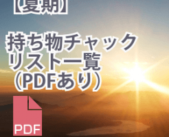 富士登山の服装・装備・持ち物の準備リスト一覧