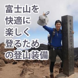 富士山を快適に楽しく登るための登山装備・登山道具