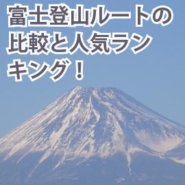 富士登山ルートの比較と人気ランキング!
