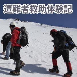 【冬富士登山遭難】九合五尺付近で滑落しそうな遭難者を発見・救助