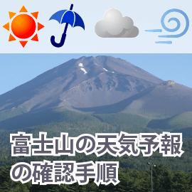 富士山の天気予報(雷・強風・雨)確認手順