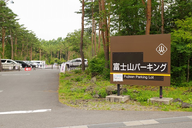 富士山パーキング(山梨県立富士北麓駐車場)