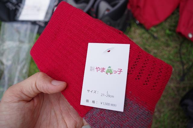 やまどうぐレンタル屋 登山靴 レインウェア ショートスパッツ 登山用靴下 ソックス 無料 返却不要