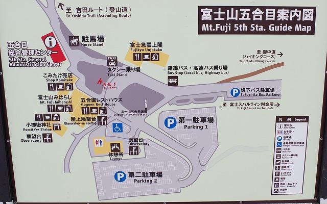 富士スバルライン五合目案内図