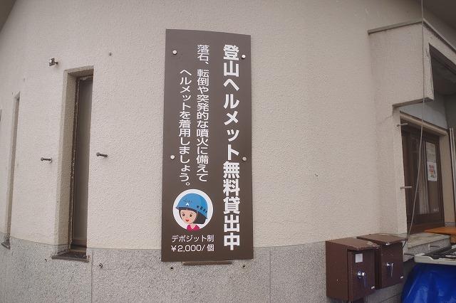 吉田ルート六合目 富士山安全指導センター 登山用ヘルメットレンタル