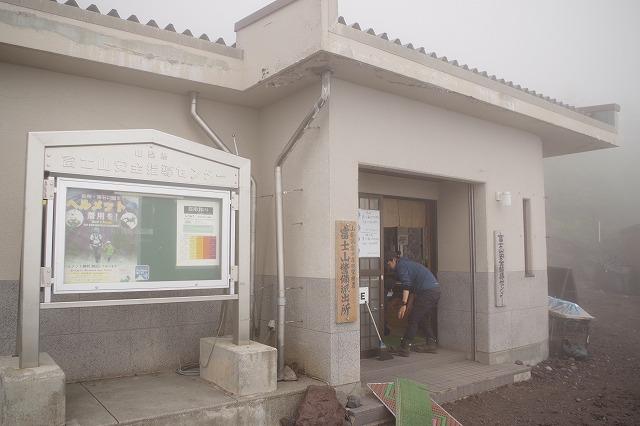 吉田ルート六合目 富士山安全指導センター