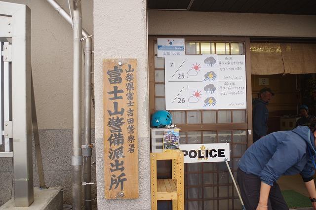 富士山警備派出所 吉田ルート 六合目