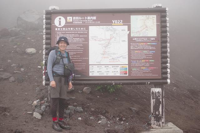 吉田ルート六合目 富士山安全指導センター 記念撮影
