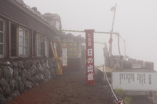 吉田ルート登山道(登りルート) 七合目~八合目 日の出館
