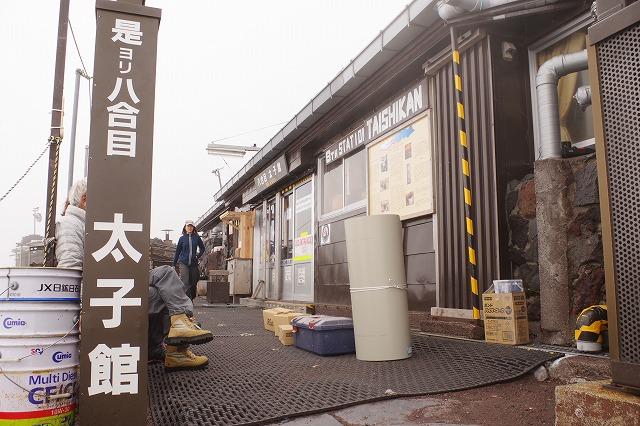 吉田ルート登山道(登りルート) 八合目 太子館