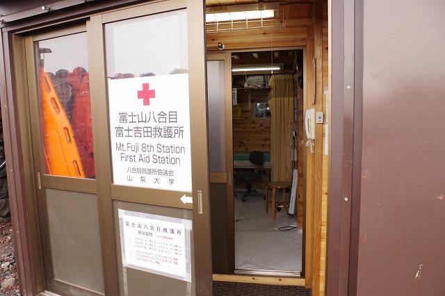 富士山八合目 富士吉田救護所