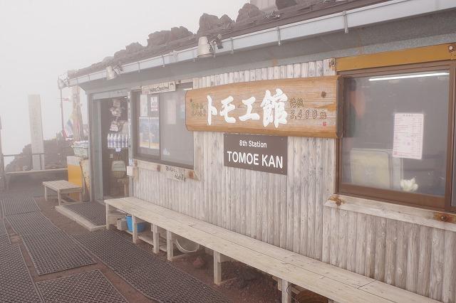 吉田ルート登山道(登りルート) 本八合目 トモエ館