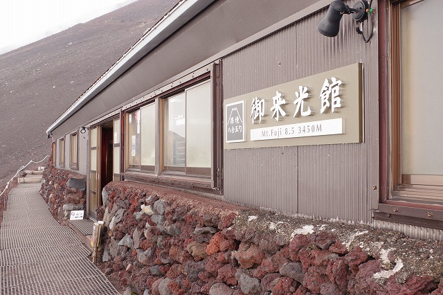 吉田ルート登山道(登りルート) 本八合目~九合目 御来光館
