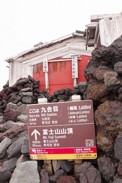 吉田ルート登山道(登りルート) 九合目 迎久須志神社