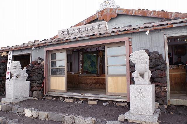 吉田ルート 山頂 久須志神社