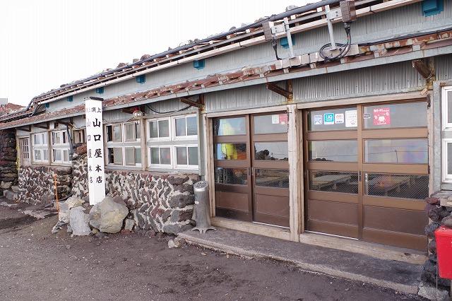 富士山 吉田ルート頂上 山口屋