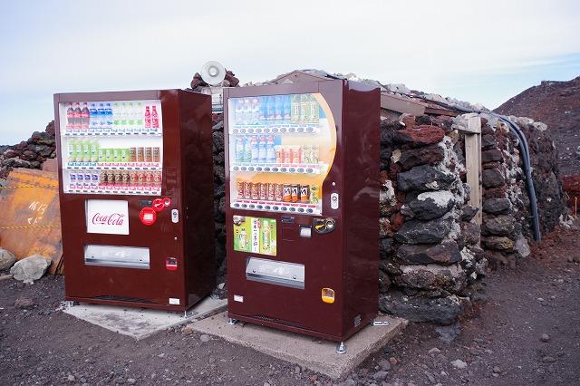 富士山 吉田ルート頂上 自動販売機