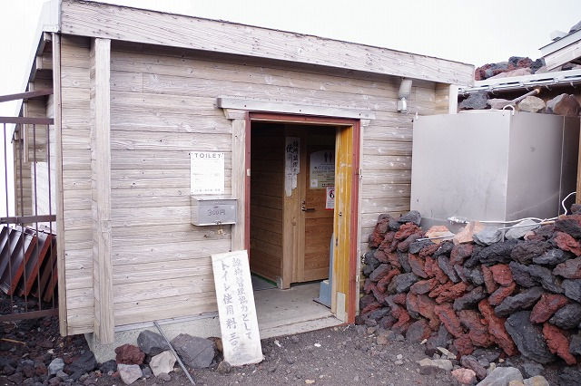 富士山 吉田ルート頂上 トイレ