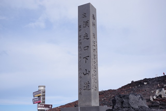 富士山 吉田・須走ルート下山 石碑