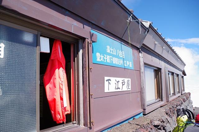 吉田ルート下山道(下りルート) 山頂~八合目 下江戸屋前を通過