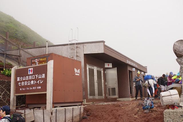 吉田ルート下山道(下りルート) 七合目 公衆トイレ