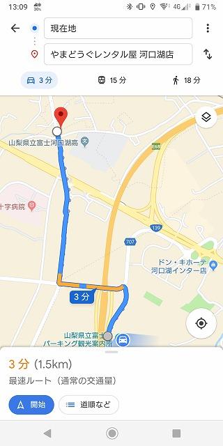 富士山パーキング やまどうぐレンタル屋河口湖店