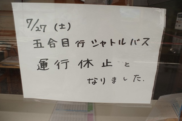 2019/07/27 悪天候により水ヶ塚発の富士宮五合目へのシャトルバスが運休(始発6時のみ運行)