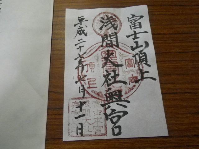 富士山浅間神社 御朱印
