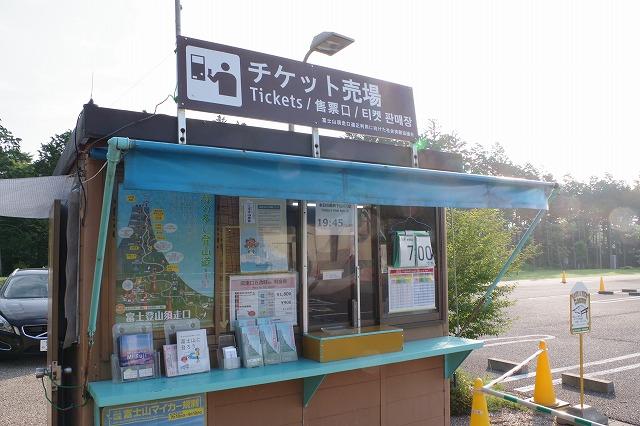 須走口シャトルバス チケット売場