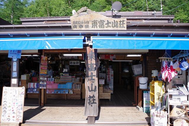 東富士山荘 須走ルート五合目