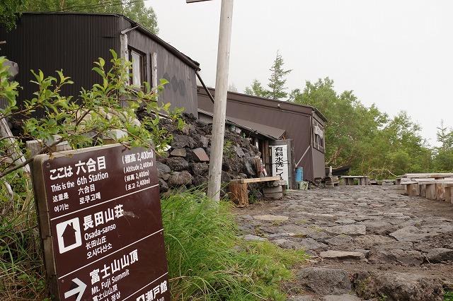 六合目 長田山荘